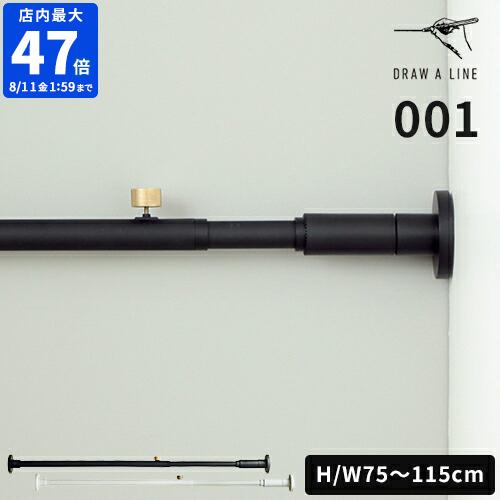 DRAW A LINE ドロー 宅送 ア ライン 001 Tension Rod 75~115cm 縦横兼用 突っ張り棒 つっぱり棒 伸縮 ブラック クローゼット ホワイト ポール \ 横 インテリア 新生活 白 収納 おしゃれ 黒 ポイント2倍 人気 おすすめ 縦