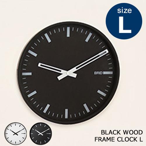 \★ポイント10倍★送料無料★/【BRID BLACK WOOD FRAME CLOCK L ブラック ウッド フレーム Lサイズ 003070】【時計 掛け時計 壁掛け時計 掛時計 ウォールクロック 直径35cm メルクロス】