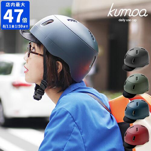 \★送料無料★あす楽対応★/【kumoa デイリーユースキャップ / ナイロンバイザー】【クモア 自転車 ヘルメット 自転車用 大人 メンズ レディース シンプル おしゃれ 通勤 通学 日本製 送料無料】