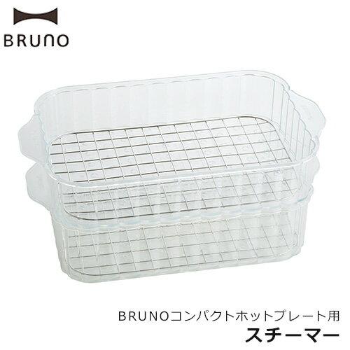 ブルーノ オプション 鍋 蒸し料理 蒸す スチーム 1段 2段 上下 BRUNO スチーマー リゾット BOE021-STEAM バーニャカウダ コンパクトホットプレート用 ポイント10倍 新着 \ 送料無料 日本製