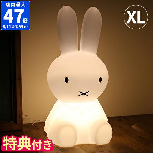【キャッシュレス5%還元】\★ポイント10倍★送料無料★/【Mr Maria Miffy Lamp XL ミスターマリア ミッフィーランプ MM-001】【ライト LED インテリア 照明 ランプ リモコン ミッフィー フロアライト フロアランプ】