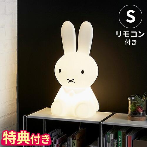 【キャッシュレス5%還元】\★ポイント10倍★送料無料★/【Mr Maria Miffy Original Lamp(S) ミスターマリア ミッフィーオリジナルランプ MM-002】【ライト LED インテリア 照明 ランプ オブジェ ミッフィー Sサイズ】