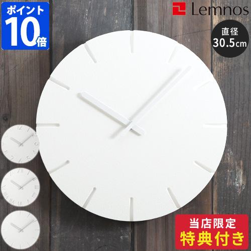 Lemnos CARVED レムノス カーヴド NTL10-19 Φ30.5 時計 掛け時計 壁掛け時計 バーゲンセール 掛時計 直径30.5cm ライン グッドデザイン賞 ポイント10倍 ウォールクロック ホワイト アラビック \3点おまけ付き 軽量 完売 シンプル ローマン