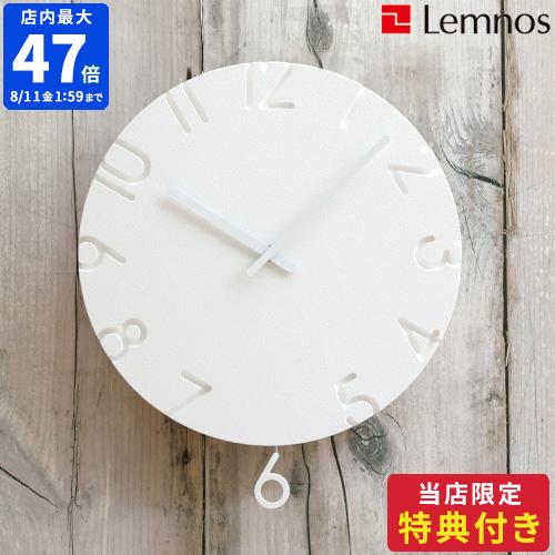 Lemnos CARVED 『1年保証』 SWING レムノス カーヴド スウィング NTL15-11 時計 掛け時計 正規店 壁掛け時計 掛時計 振り子時計 おしゃれインテリア アラビック ポイント10倍 ホワイト ウォールクロック インテリア \3点おまけ付き 軽量 スイング シンプル おしゃれ