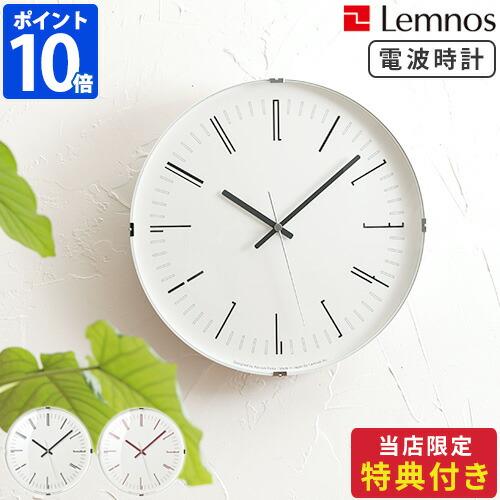 Lemnos レムノス 使い勝手の良い ドロー ウォール クロック 時計 掛け時計 壁掛け時計 掛時計 電波時計 ウォールクロック インテリア おしゃれ wall KK18-12 Draw 直送商品 送料無料 シンプル ポイント10倍 オフィス \3点おまけ付き clock ギフト リビング デザイン