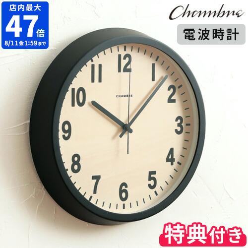 CHAMBRE シャンブル ファッション通販 パブリッククロック ブラック 電波時計 時計 掛け時計 壁掛け時計 掛時計 ウォールクロック インテリア インターゼロ ウッド CLOCK おしゃれ 正規逆輸入品 ポイント10倍 \3点おまけ付き 日本製 木目 PUBLIC CH-027BK 送料無料