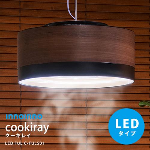 【cookiray クーキレイ LED FUL C-FUL501】