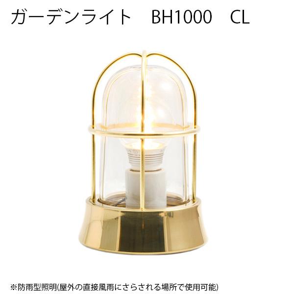 ガーデンライトBH1000 CL【室内でも使用可 送料無料 玄関灯 庭園灯 門柱灯】AXG