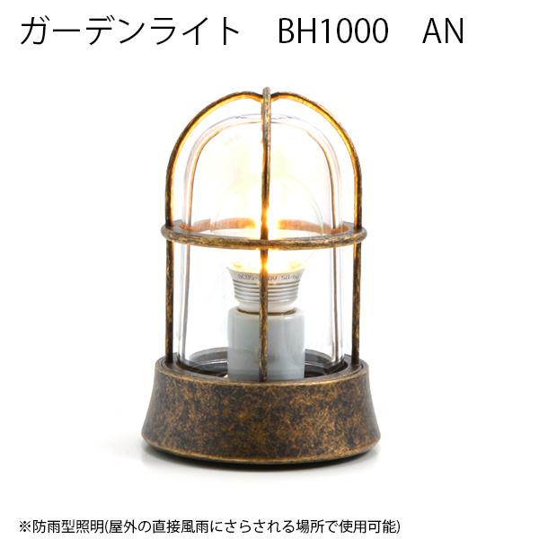 【エントリーでさらに10倍】ガーデンライトBH1000 AN【室内でも使用可 送料無料 玄関灯 庭園灯 門柱灯】AXG消費者還元