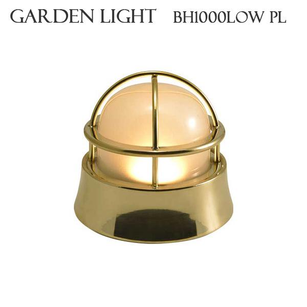 ガーデンライトBH1000LOW PL【室内でも使用可 送料無料 玄関灯 庭園灯 門柱灯】AXG