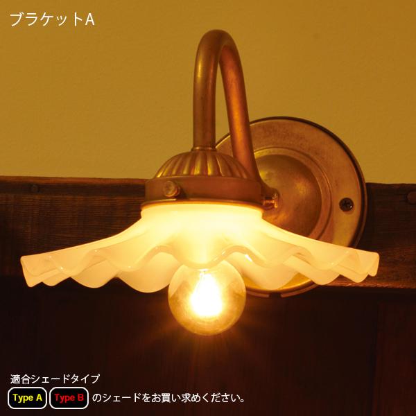 【A・B type】ブラケットA E17用【照明,ライト,ペンダントライト,ブラケット】AXT