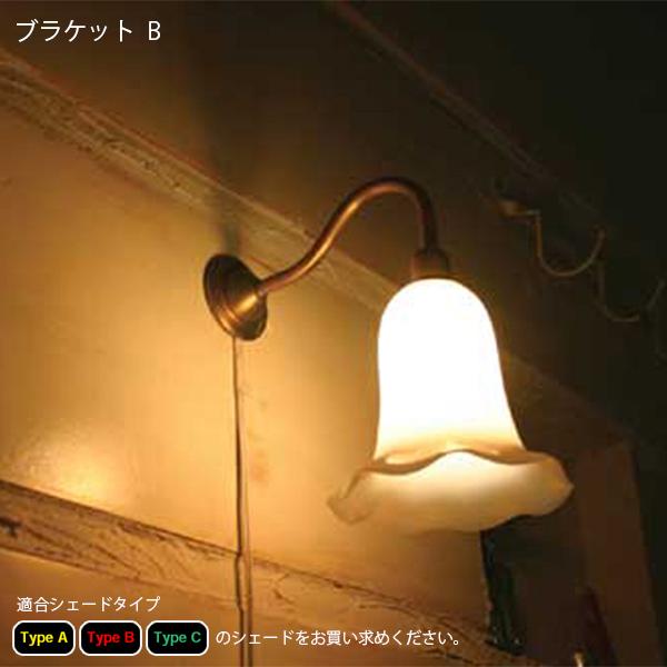 【A・B・C type】ブラケットB E17用【照明,ライト,ペンダントライト,ブラケット】AXT