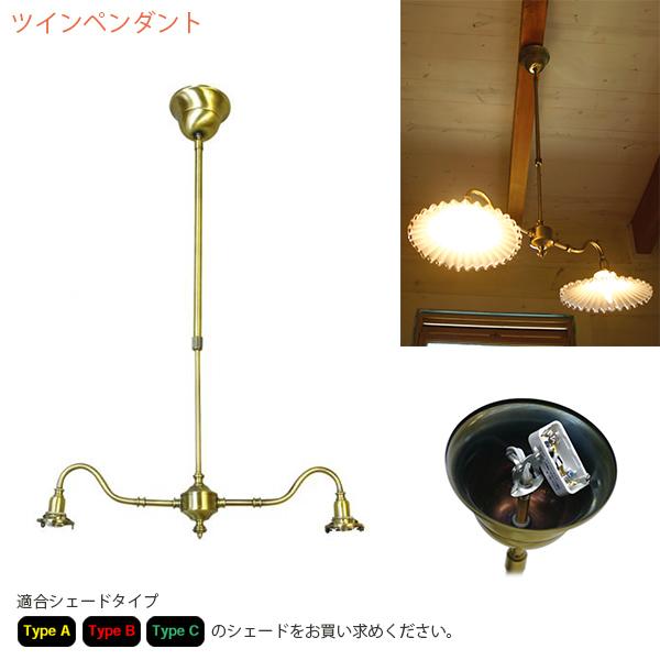 【A・B・C Type】ツインペンダント E17【照明,ライト,ペンダントライト】AXT