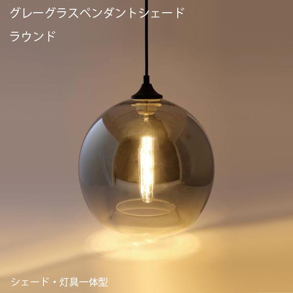 【エントリーでさらに10倍】【シェード・灯具一体型】グレーグラスペンダントシェード ラウンド【照明 ライト ペンダントライト アンティーク ビンテージ アンティーク 電傘】AXS消費者還元