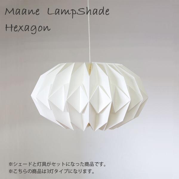 モーネ ランプシェード3灯 ヘキサゴン【照明 ライト ペンダントライト アンティーク ビンテージ 電傘】AXS