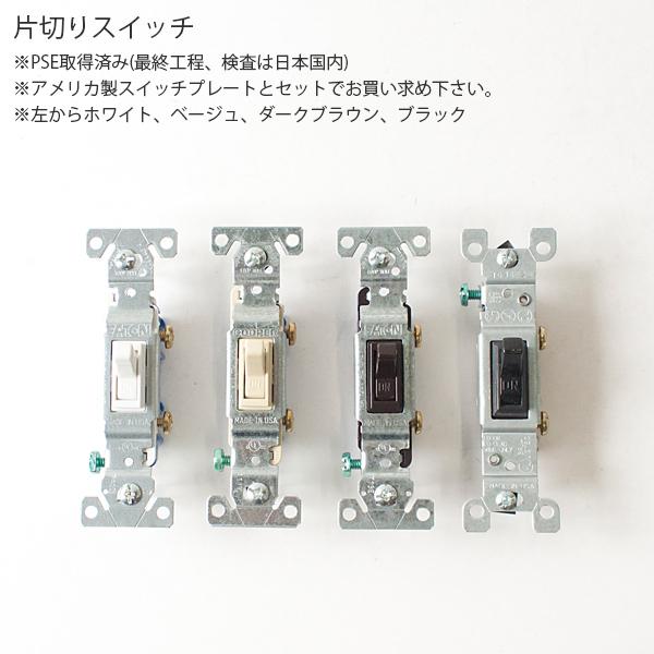 アメリカ社製のUSスイッチは日本のスイッチボックスにも対応 付け替えるだけでお部屋の雰囲気が変わります PSE取得済み 片切りスイッチ ホワイト ベージュ ダークブラウン ブラック 引き出物 アメリカンスイッチ AXSW スイッチ US アンティーク ビンテージ ☆送料無料☆ 当日発送可能 アメリカン