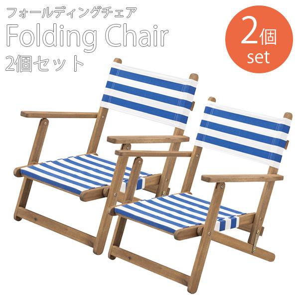 【北海道・沖縄 配送不可】フォールディングチェア 2個セット 椅子 いす イス ガーデン ベランダ アウトドア キャンプ ピクニック シンプル 木製 おしゃれデザイン azm