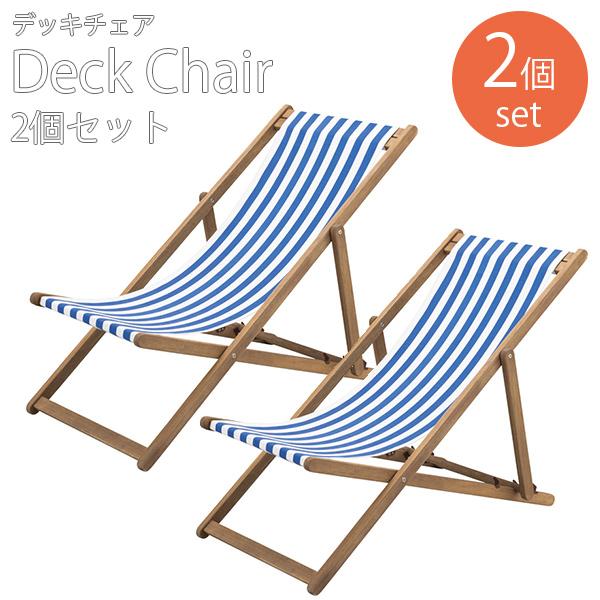 【北海道・沖縄 配送不可】デッキチェア 2個セット 椅子 いす イス ハンモック ガーデン ベランダ アウトドア キャンプ ピクニック シンプル 木製 おしゃれデザイン azm