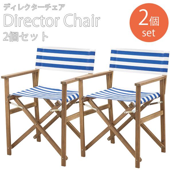 【北海道・沖縄 配送不可】ディレクターチェア 2個セット 椅子 いす イス ガーデン ベランダ アウトドア キャンプ ピクニック シンプル 木製 おしゃれデザイン azm