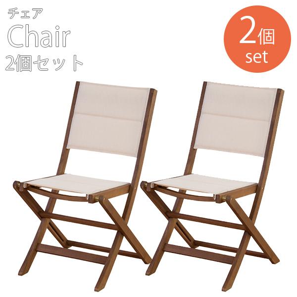 【北海道・沖縄 配送不可】チェア 2個セット 椅子 いす イス ガーデン ベランダ アウトドア キャンプ ピクニック シンプル 木製 おしゃれデザイン azm
