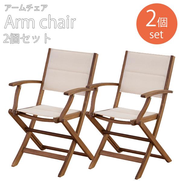 代引不可 【送料無料】アームチェア 2個セット 椅子 いす イス ガーデン ベランダ アウトドア キャンプ ピクニック シンプル 木製 おしゃれデザイン azm