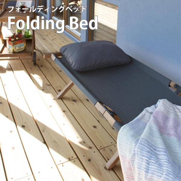 代引不可 【送料無料】フォールディングベッド 寝具 ベッド ビーチグッズ 木製フォールディングベッド アウトドアキャンプ用品 アウトドア 木製コット キャンピングベッド 簡易ベッド 折りたたみ式 ポータブル 持ち運びトート袋付 azm