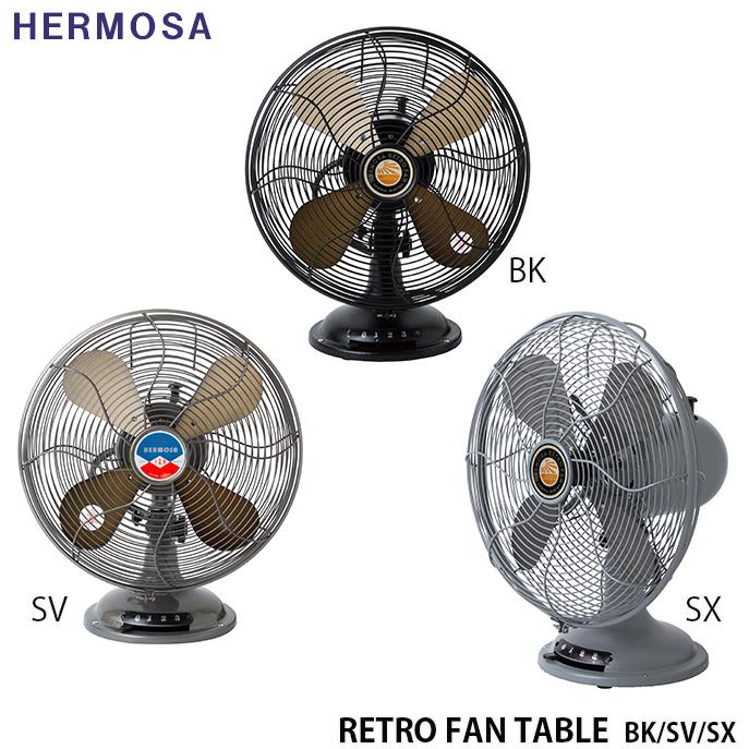 【エントリーでさらに10倍】ハモサ レトロファンテーブル 扇風機 せんぷう機 テーブルファン 首振り 卓上 コンパクト 懐かしい レトロ インダストリアル ヴィンテージ インテリア 家電 おしゃれ hermosa HERMOSA 消費者還元