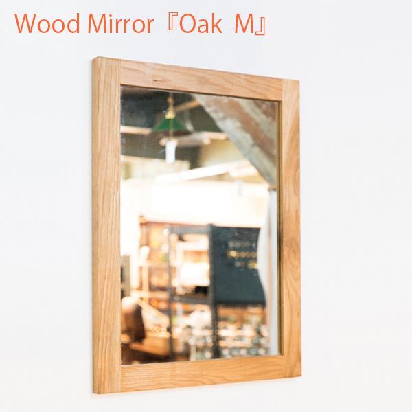 【エントリーでさらに10倍】ウッドミラー オーク M【鏡 かがみ ミラー トイレ 洗面所 飾り 木 シンプル インテリア デザイン おしゃれ 】消費者還元