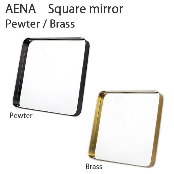 【エントリーでさらに10倍】アエナ スクエアミラー ピューター/ブラス【鏡 かがみ ミラー トイレ 洗面所 飾り 鉄 インテリア デザイン おしゃれ 】消費者還元