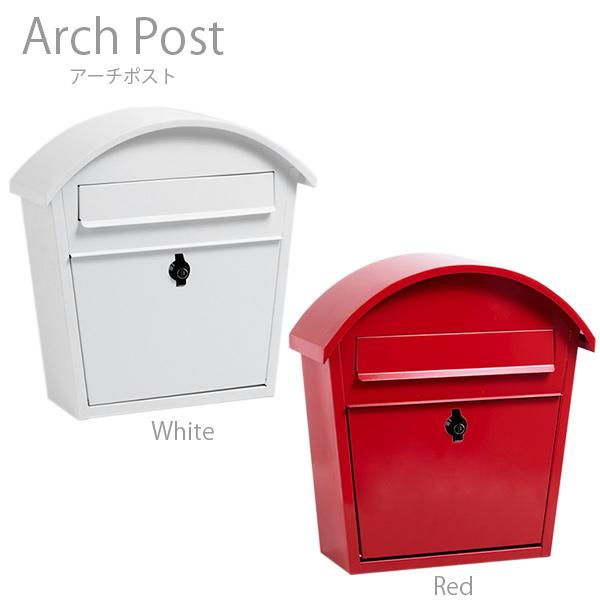 アーチポスト【 ポスト 郵便ポスト 郵便受 鍵付き メールボックス 壁掛け タテ開き 玄関 デザイン おしゃれ 】