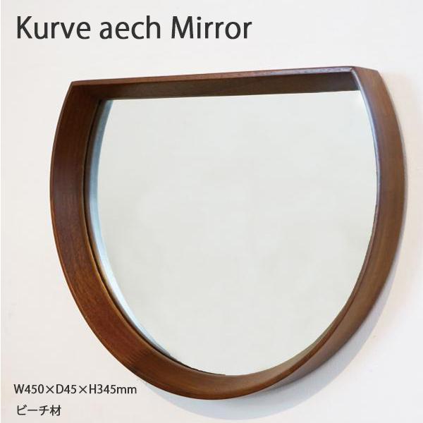 曲線が美しいミラー クルベ アーチミラー 鏡 与え かがみ ミラー トイレ 洗面所 超人気 飾り ビーチ材工 axcis アクシス 天然木 デザイン おしゃれ AXS インテリア シンプル