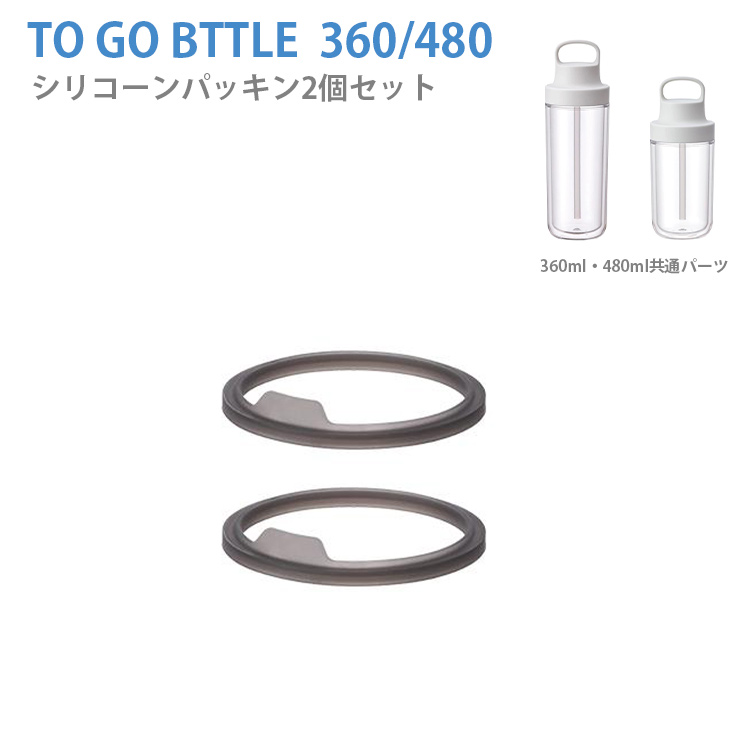 トゥーゴーボトル 360ml 480ml 専用シリコーンパッキンです シリコーンパッキン 2個入り ボトルマグ 新作入荷!! KINTO 在庫処分 タンブラー トラベルタンブラー ストロー付き キントー 水筒 キッズ