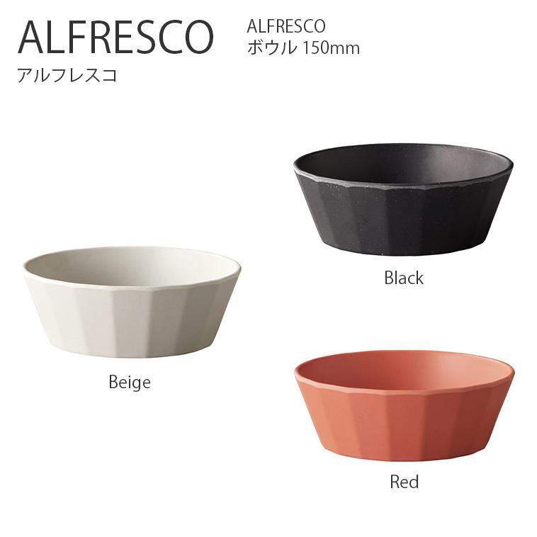 素材に樹脂を使うことで衝撃に強く 持ち運びにも適しています ALFRESCO ボウル 150mm 深皿 お皿 鉢 入手困難 食器 シンプル アウトドア AL完売しました。 コーヒー ピクニック おしゃれ キャンプ キントー KINTO