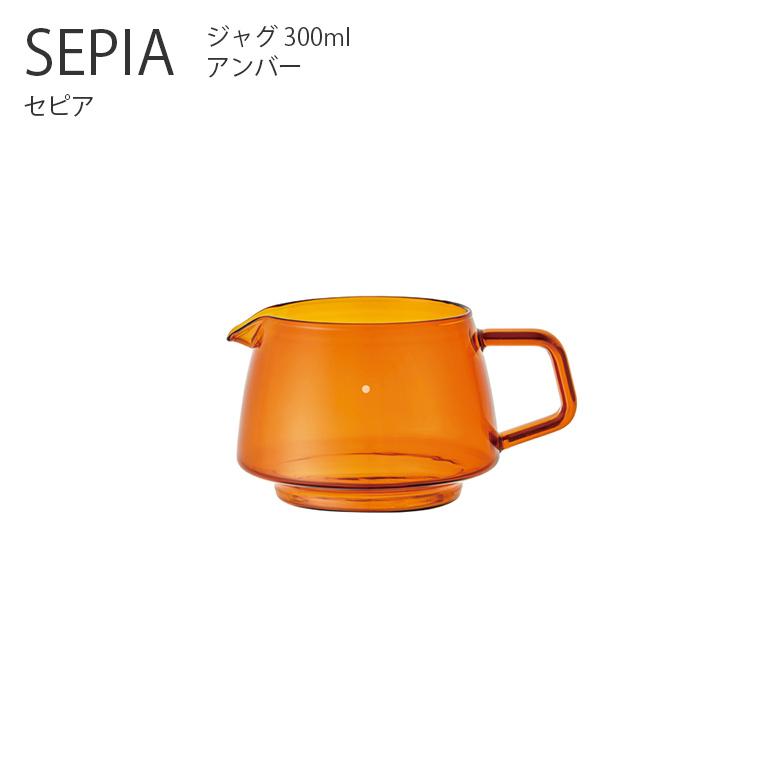 SEPIA ジャグ 300ml【サーバー コーヒー ティー アンティーク レトロ シンプル おしゃれ キントー KINTO】消費者還元