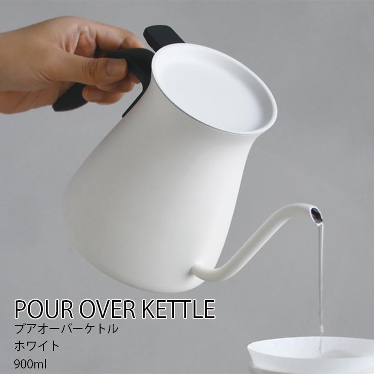 【送料無料】SLOW COFFEE STYLE プアオーバーケトル 900ml ホワイト【キッチン用品 ステンレス ケトル ポット ドリップ エスプレッソ コーヒー 飲み物 キントー KINTO】消費者還元