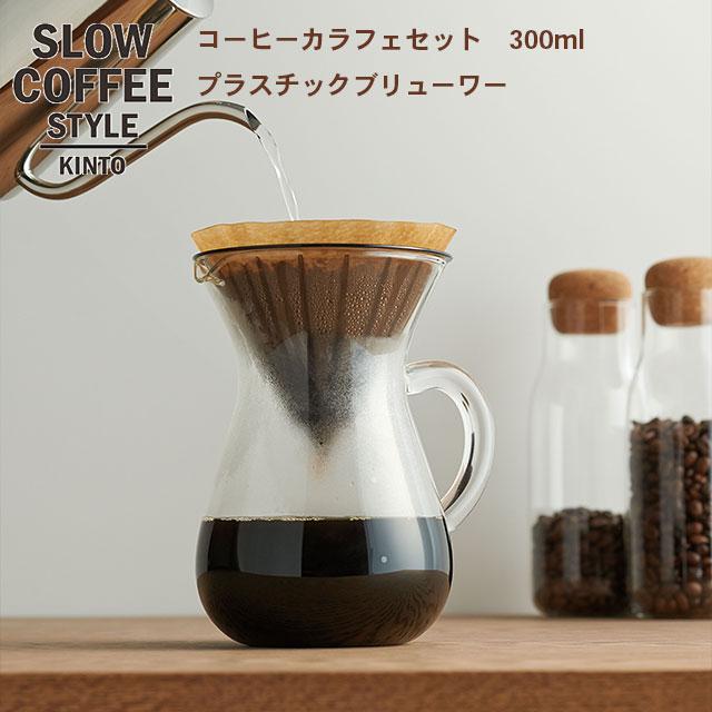 まろやかでクリアな飲み心地のペーパーフィルターでドリップする樹脂製ブリューワーが付属したカラフェセット ホルダー付属 正規品 SCS コーヒーカラフェセット プラスチック 2cups COFFEE ピッチャー SlowCoffeeStyle トラスト ステンレス KINTO スローコーヒースタイル キントー ハンドドリップ 紅茶 珈琲