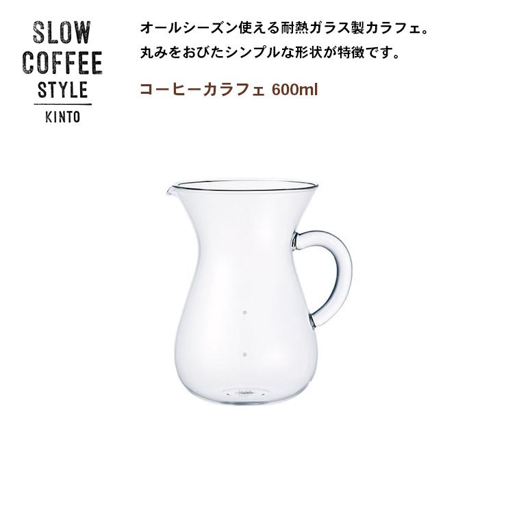 オールシーズン使える耐熱ガラス製のコーヒーカラフェ 単体 丸みをおびたフォルムがシンプルでかわいらしい SLOW COFFEE STYLE コーヒーカラフェ 600ml ピッチャー ステンレス 珈琲 KINTO お気にいる ハンドドリップ 紅茶 キントー SlowCoffeeStyle 高品質 スローコーヒースタイル