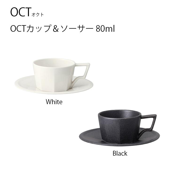 シャープなラインと陰影が美しいデザインのコーヒーウェア OCT カップ ソーサー 80ml コーヒー KINTO かっこいい おしゃれ 休日 キントー coffee インテリア 激安価格と即納で通信販売