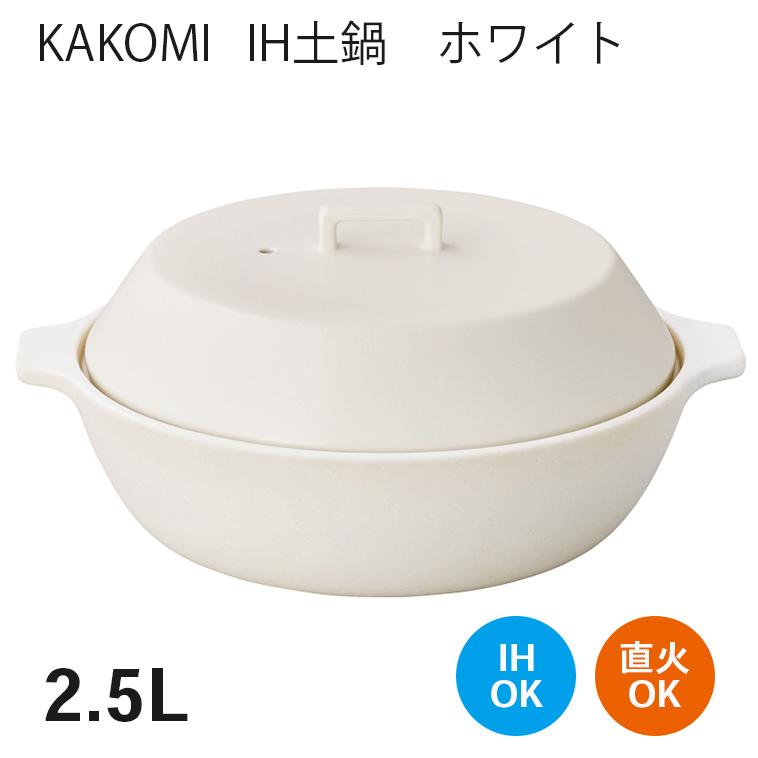 KAKOMI カコミ IH土鍋 2.5L ホワイト【調理器 和食器 土鍋 鍋 IH対応 キントー KINTO】