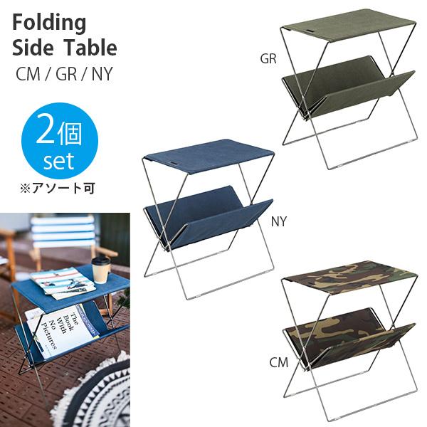【北海道・沖縄 配送不可】Folding Side Table フォールディングサイドテーブル 2個セット 折りたたみサイドテーブル US アメリカン ミリタリー ビンテージ アイアン マガジンラック おしゃれデザイン アウトドア キャンプ グランピング 新生活 azm