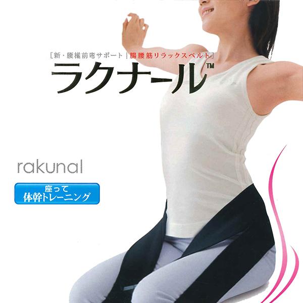 【エントリーでさらに10倍】【送料無料】ラクナール 腰痛 予防 痛み 緩和 姿勢 矯正 改善 エクササイズ シェイプアップ 体幹トレーニング消費者還元
