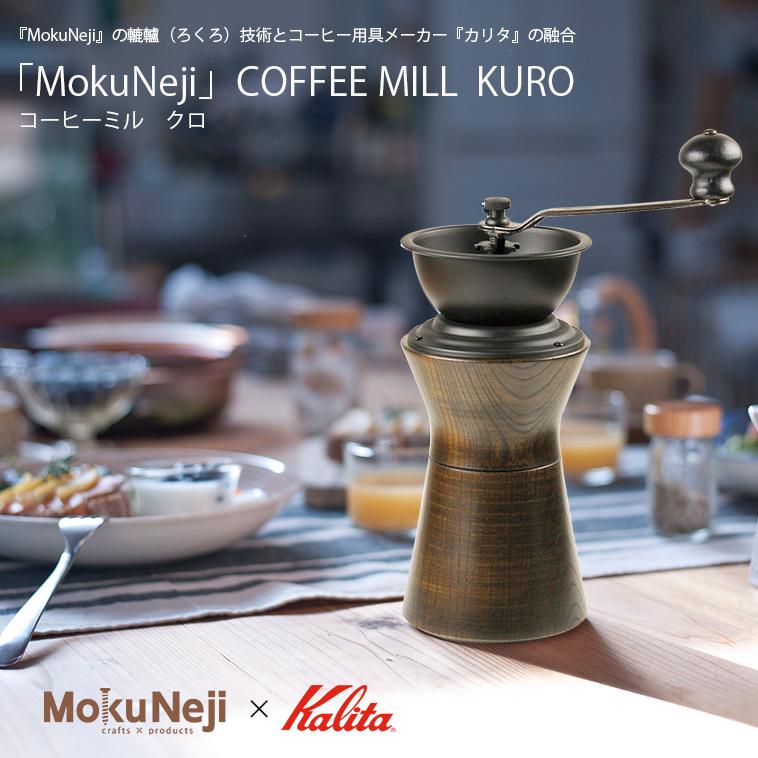 MokuNeji コーヒーミル クロ ※拭き漆仕上げ【モクネジ コーヒー Kalita カリタ ドリップ】