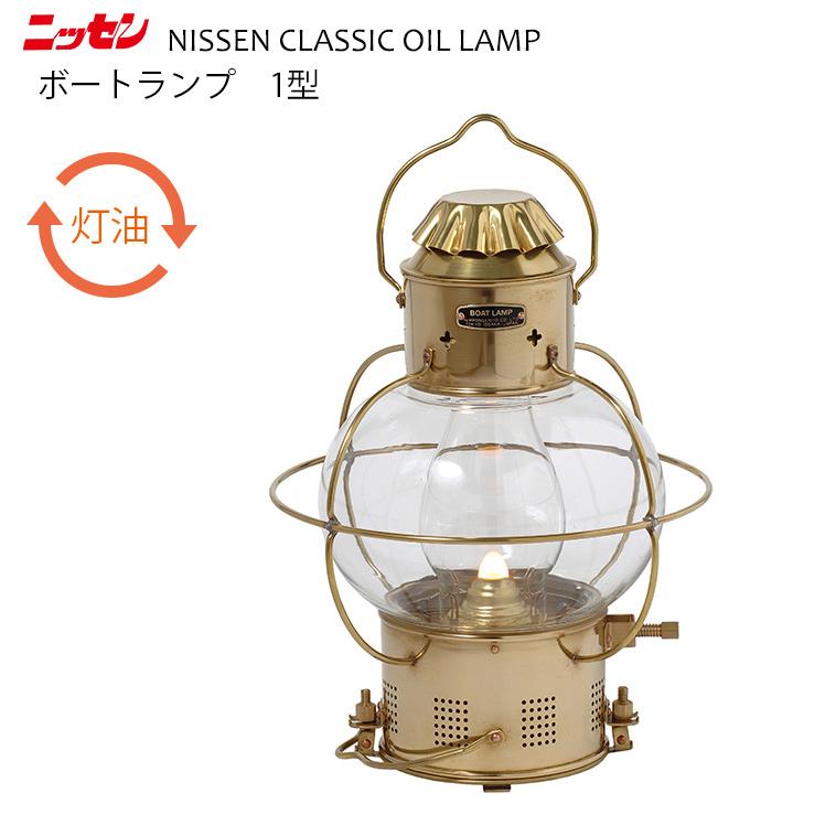 【代引不可】【送料無料】ns1 日本船燈 ボートランプ 1型【ニッセン オイルランプ マリンランプ アウトドア】