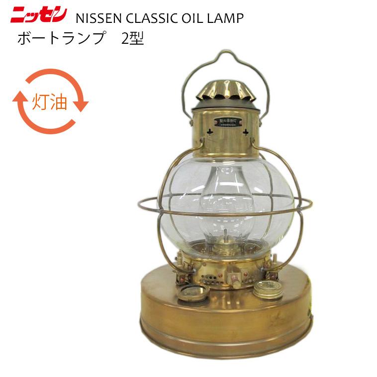 【代引不可】受注生産品 ns2 日本船燈 ボートランプ 2型【ニッセン オイルランプ マリンランプ アウトドア】