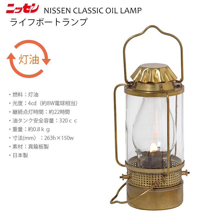 【代引不可】【送料無料】ns4 日本船燈 ライフボートランプ【ニッセン オイルランプ マリンランプ アウトドア】