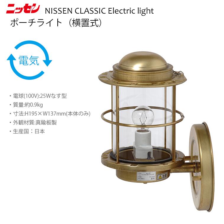 【エントリーでさらに10倍】【代引不可】【送料無料】ns6 日本船燈 ポーチライト(横置式)【ニッセン 電気灯 マリンランプ 門灯】