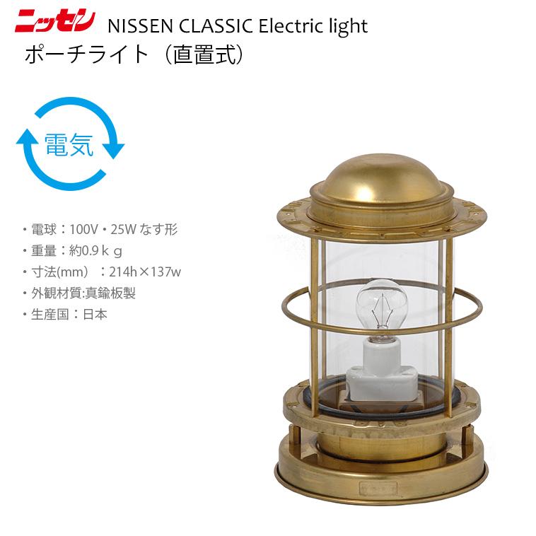 【代引不可】【送料無料】ns7 日本船燈 ポーチライト(直置式)【ニッセン 電気灯 マリンランプ 門灯】
