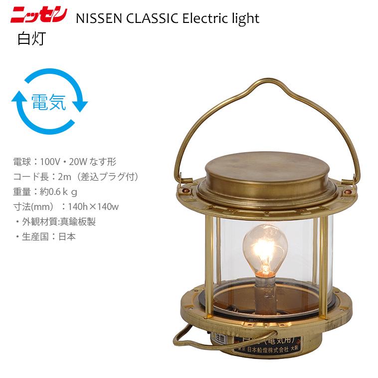 【北海道・沖縄 配送不可】ns9 日本船燈 白灯【ニッセン 電気灯 マリンランプ 門灯】
