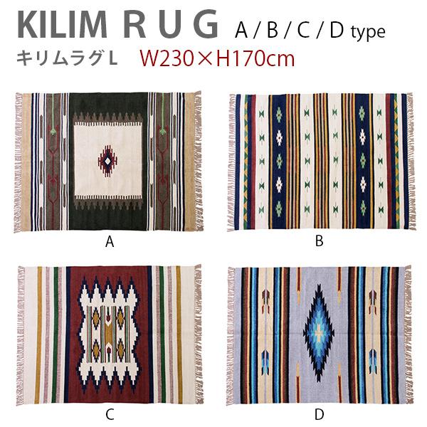 【エントリーでさらに10倍】代引不可 【送料無料】KILLIM RUG キリムラグ L A/B/C/D こたつ敷ふとん ラグ カーペット フロアマット おしゃれ あったか 家具 送料無料 azm