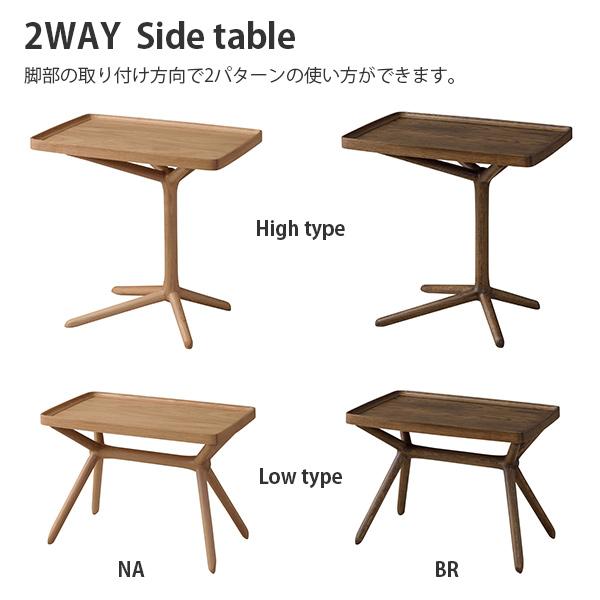 【北海道・沖縄 配送不可】2WAY サイドテーブル テーブル 机 ローテーブル トレイ 木製 家具 おしゃれ azm